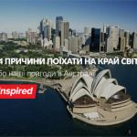 34 причины поехать на край света, или наши приключения в Австралии