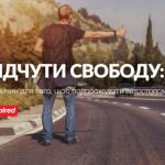 Почувствовать свободу: 5 причин для того, чтобы путешествовать автостопом