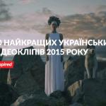 50 лучших украинских клипов 2015 года