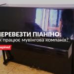 Перевезти пианино: как работает мувинговая компания