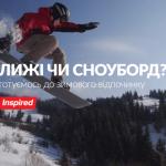 Лыжи или сноуборд: готовимся к зимнему отдыху