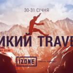 Как найти себя в путешествиях: конференция «Дикий Travel»
