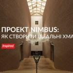 Проект Nimbus: как создать идеальные облака