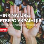 Think nature: четверо украинцев, которые внедряют эко-проекты